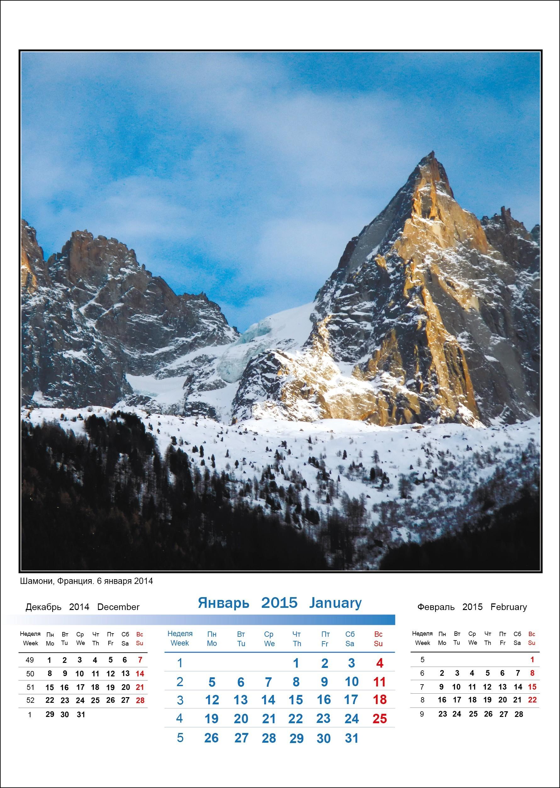 01_calendar_nv_january