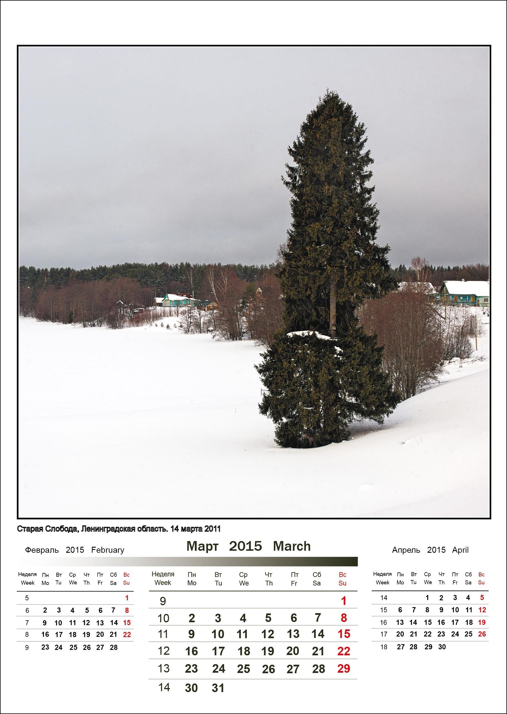 03_calendar_nv_march