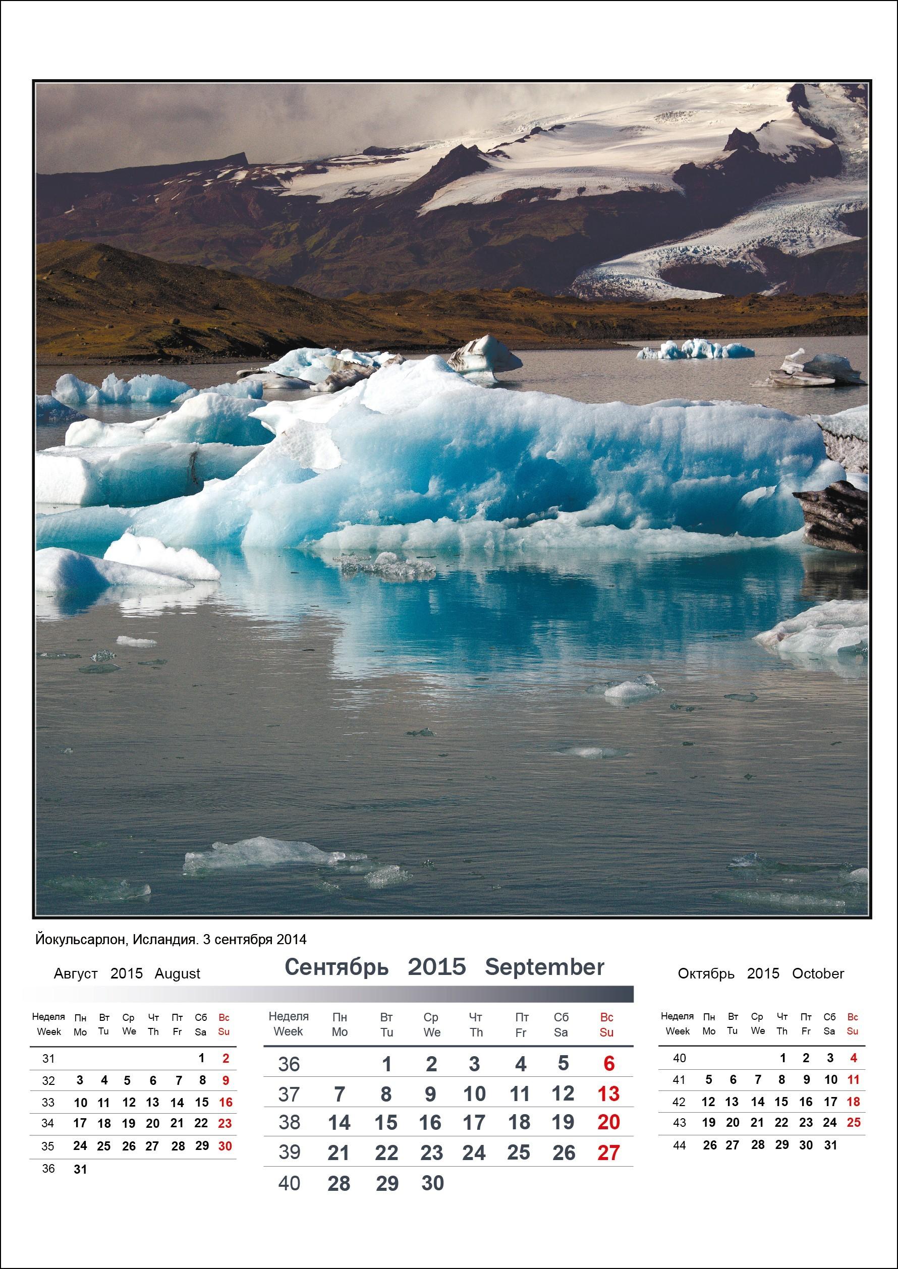 09_calendar_nv_september