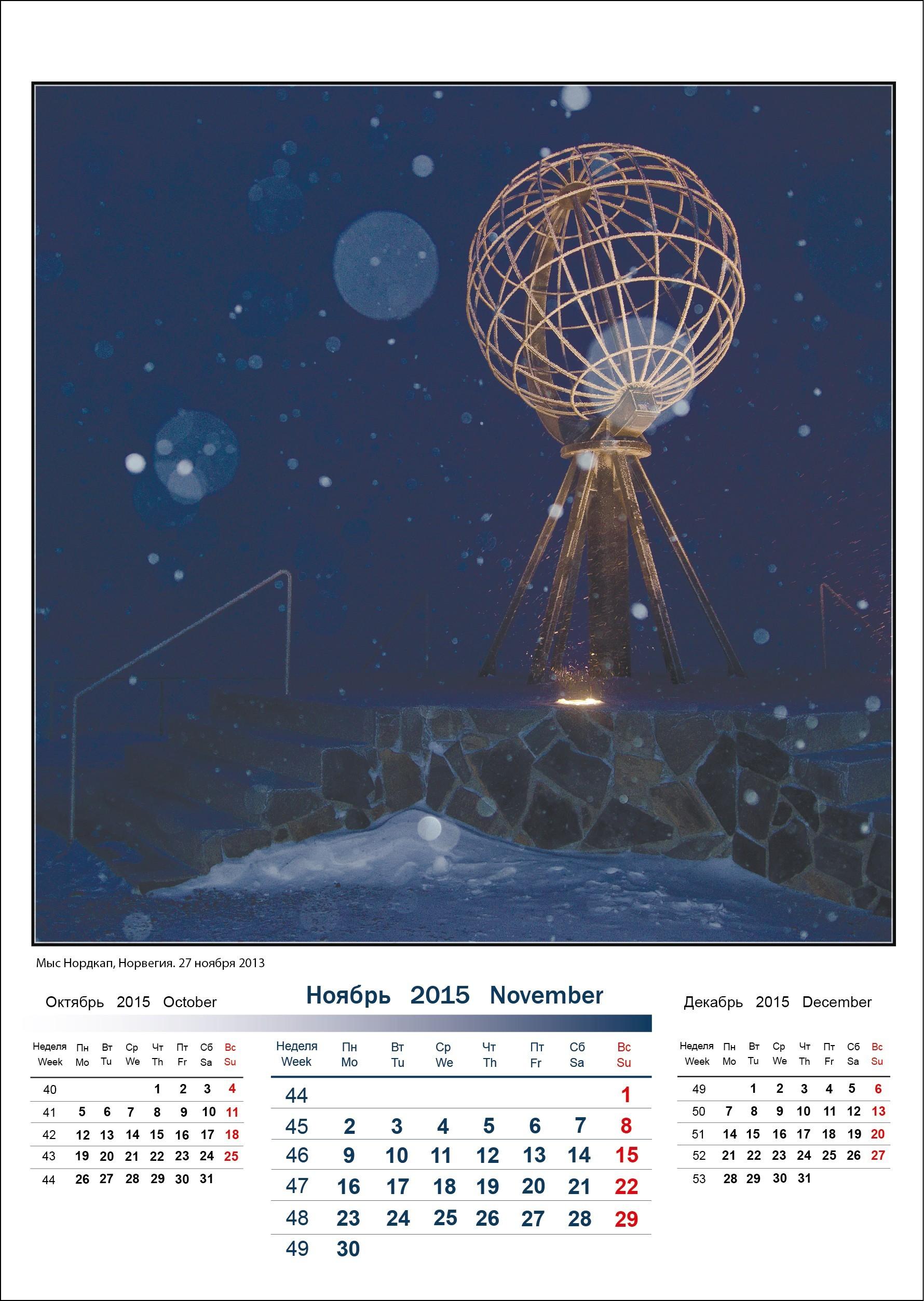 11_calendar_nv_november